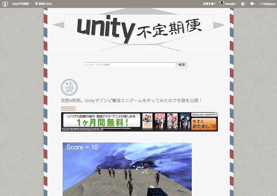 苦節4時間。Unityでゾンビ撃退ミニゲームを作ってみたので手順を公開!