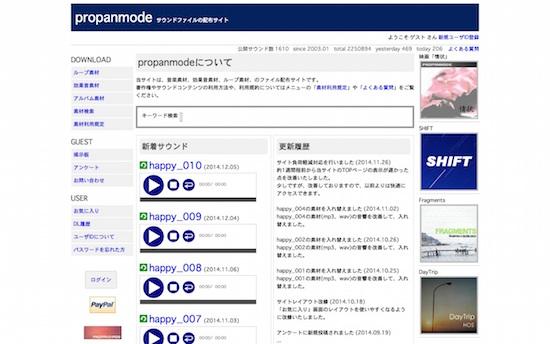 propanmode[プロパンモード]