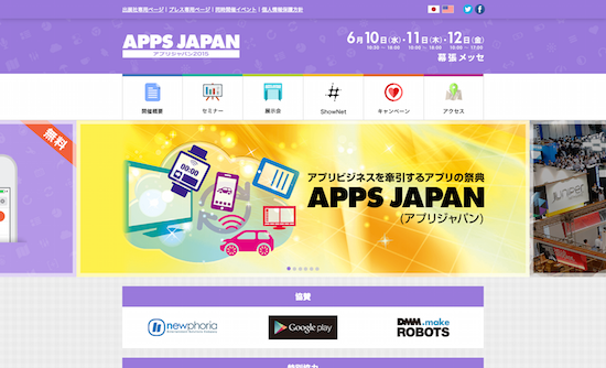 FireShot Capture - アプリジャパン2015 - http___www.f2ff.jp_apps-japan_2015_