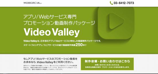 VideoValley
