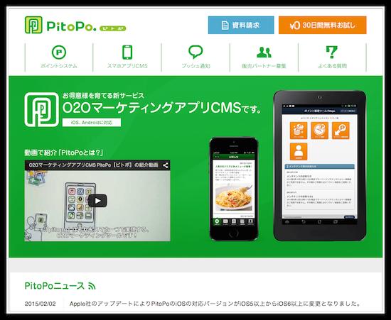 PitoPo【ピトポ】