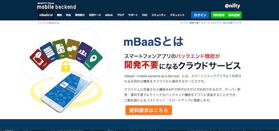 mBaaS運用のはなしと、ユーザができること