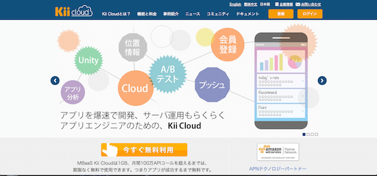 Kii Cloud の進化からみるBaaSの展開