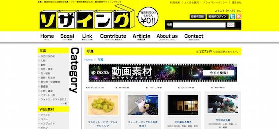 総合素材サイト|ソザイング