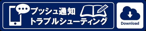 eBook「プッシュ通知トラブルシューティング」DLリンク