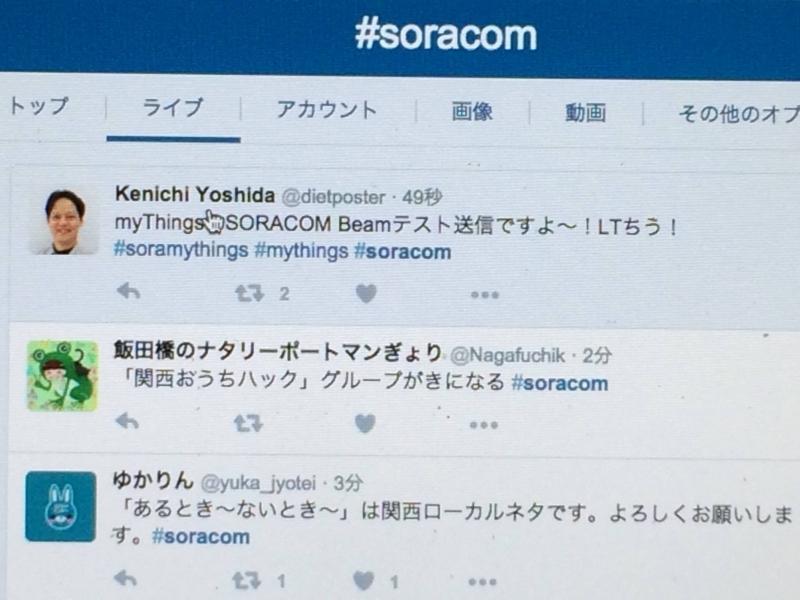 SORACOM#0-16