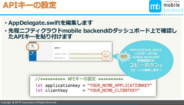 Swift_Key