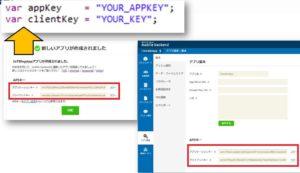 appKeyClientKey_setting