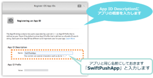 swift_push_certification