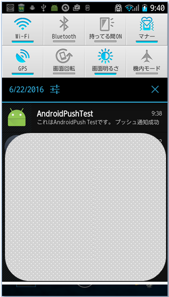 android_check4