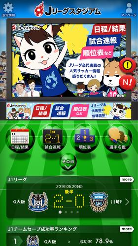 Jリーグスタジアム画面