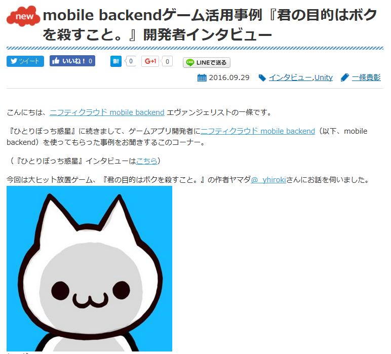 bokukoro_mbaasblog