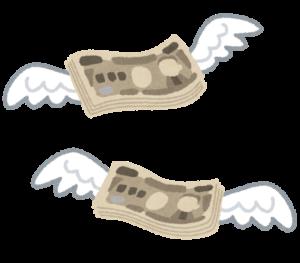 お金はすぐに飛んでゆく