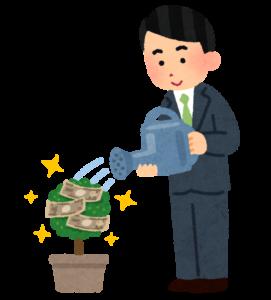 お金のなる木は大事に育てましょう