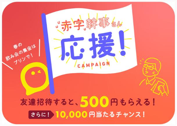 紹介キャンペーンの画像