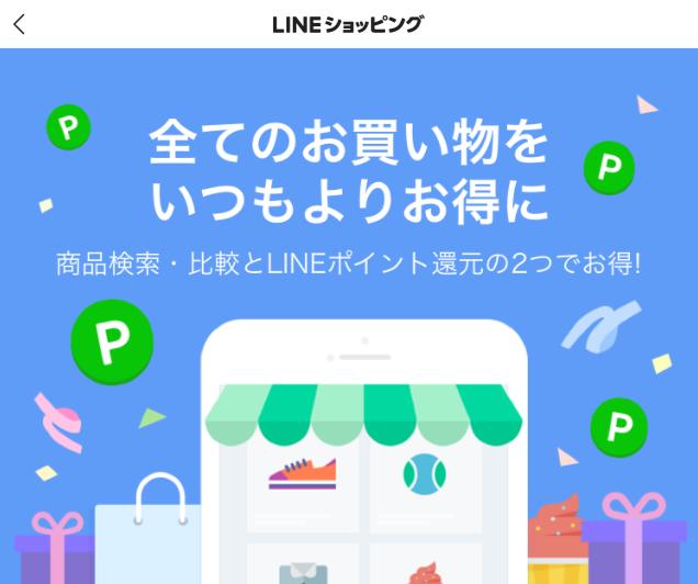 LINEショッピングの画像