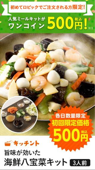 八宝菜キットの画像