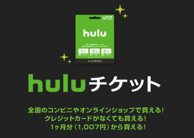 Huluチケットの画像