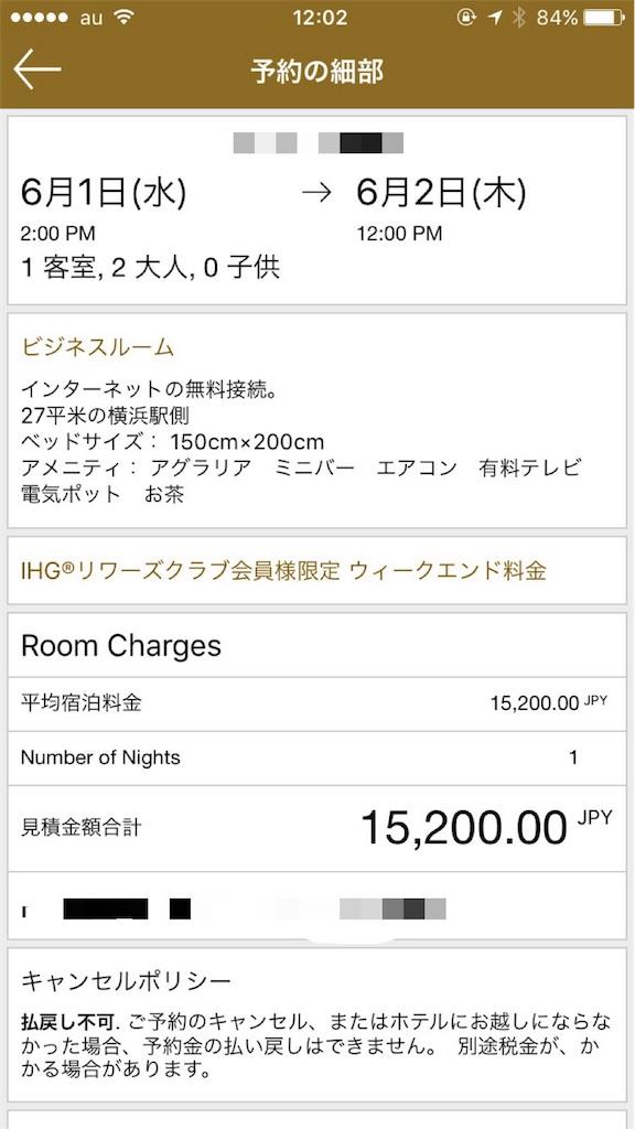 ヨコハマグランドインターコンチネンタルホテル 予約1