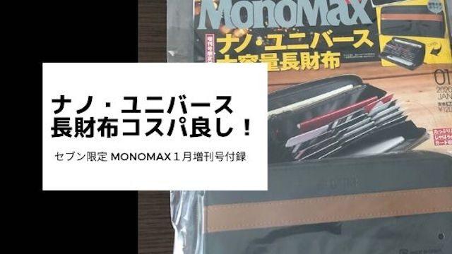 MonoMax1月増刊号セブン限定付録