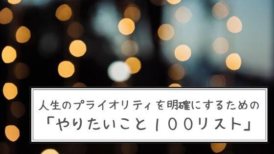 やりたいこと100リスト