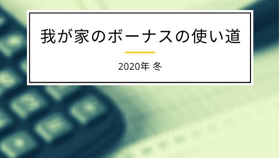 f:id:fkmaru:20201222063228p:plain