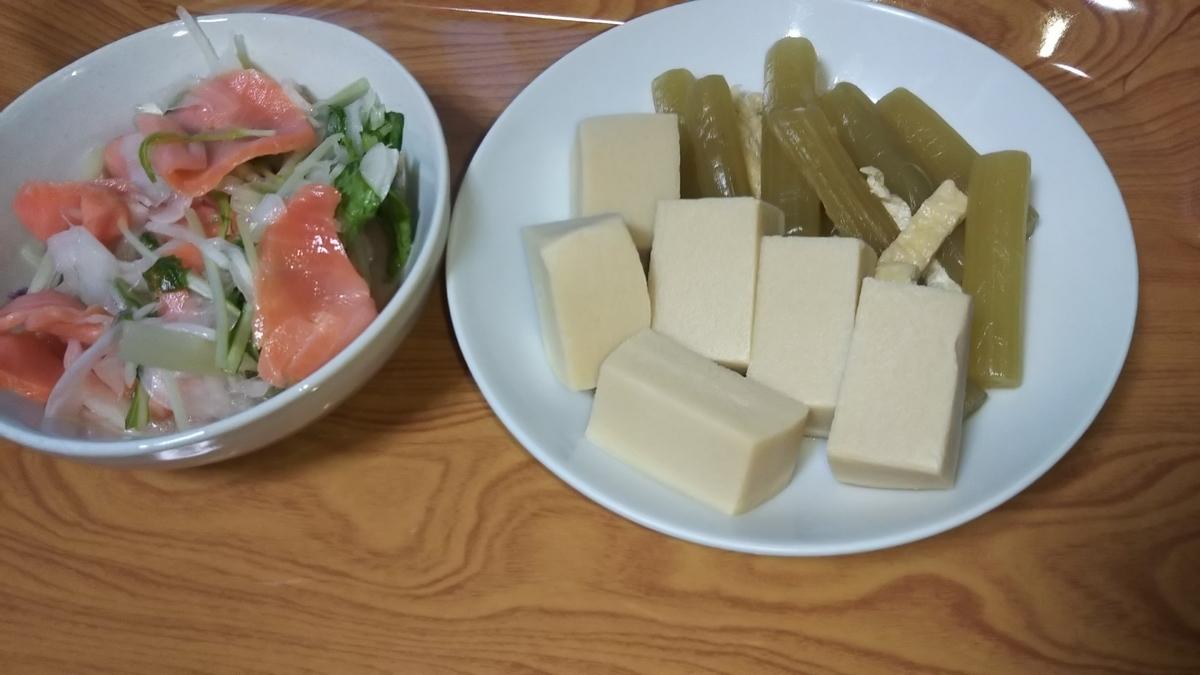 サーモンのマリネと高野豆腐