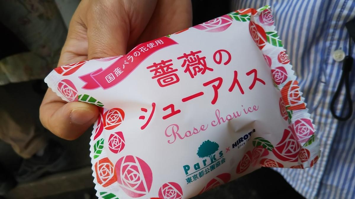 バラのシューアイス