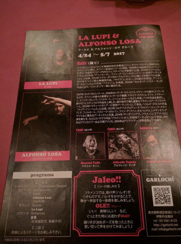 f:id:flamenco_daisuki:20170520031741j:plain