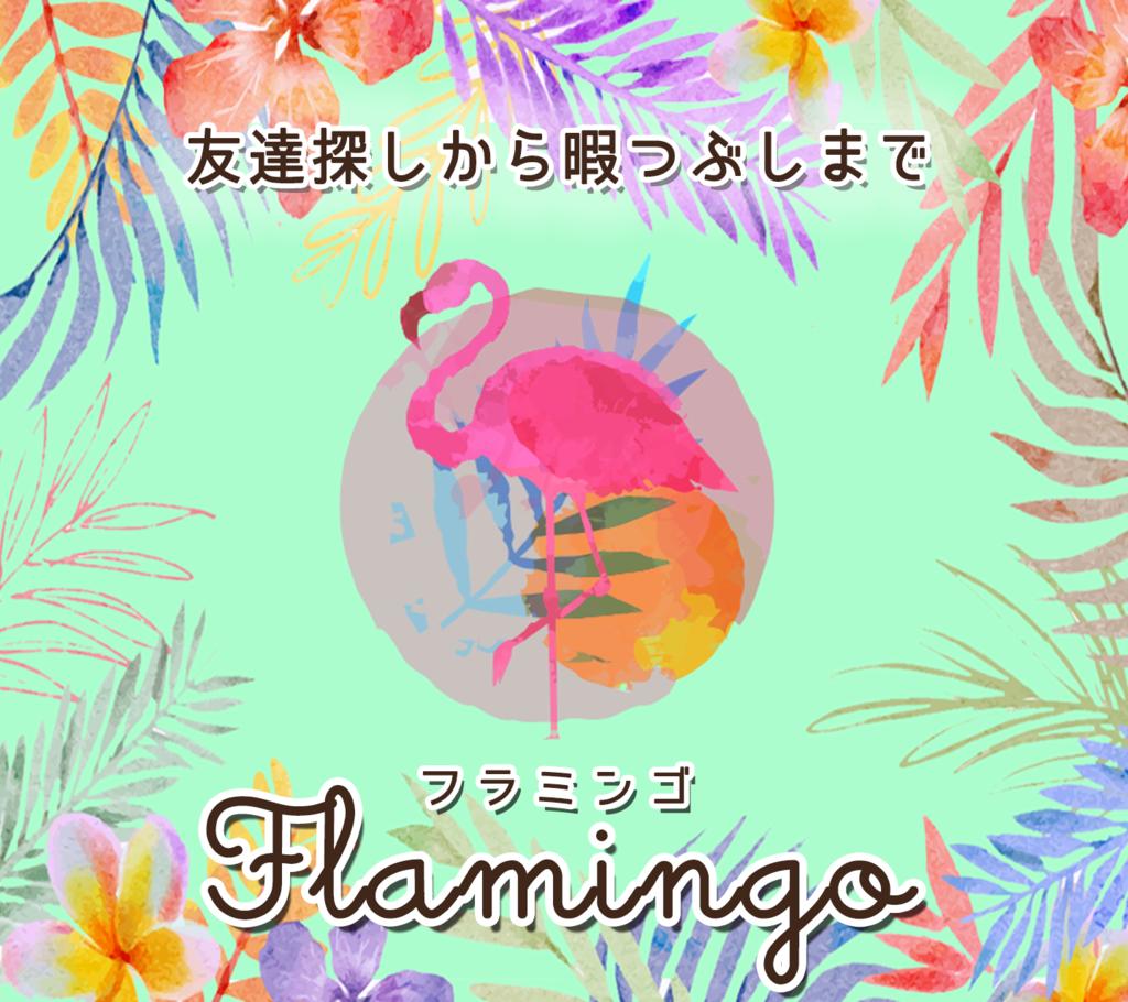 f:id:flamin55:20170718195011p:plain