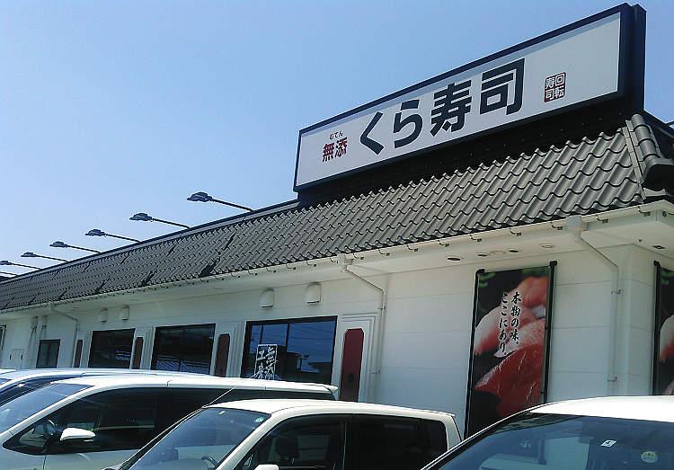 くら寿司 防府店