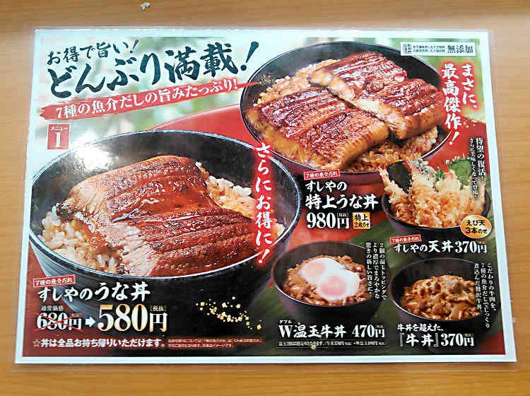 くら寿司のうな丼値引セール