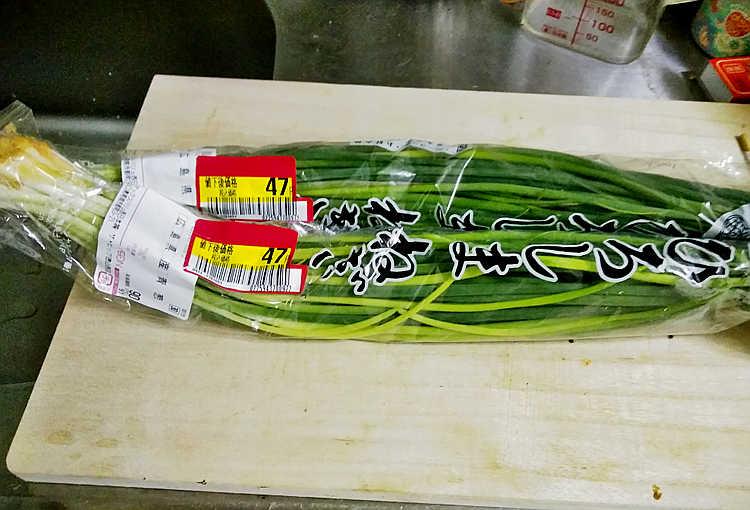 処分ネギ税込47円