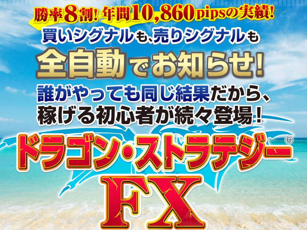 f:id:flashzonefx:20161226104146p:plain