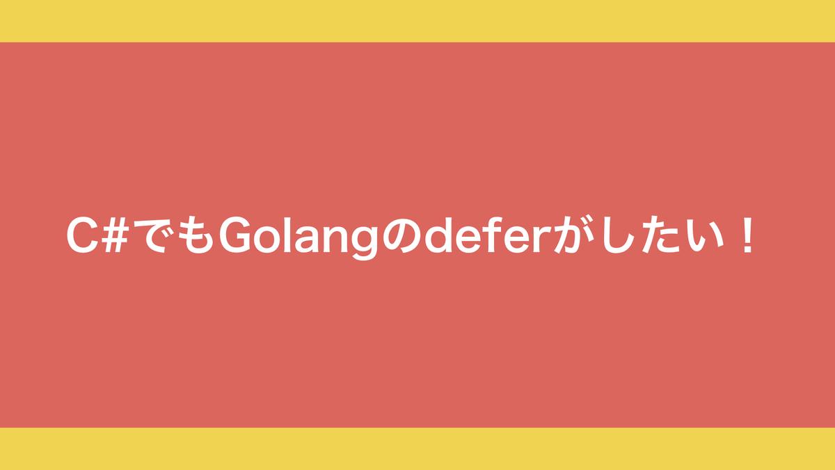 f:id:flat-M_M:20200407230440j:plain