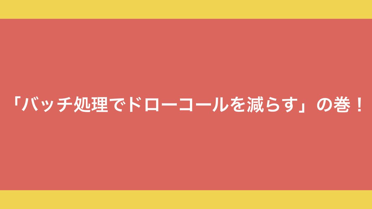 f:id:flat-M_M:20200407230824j:plain