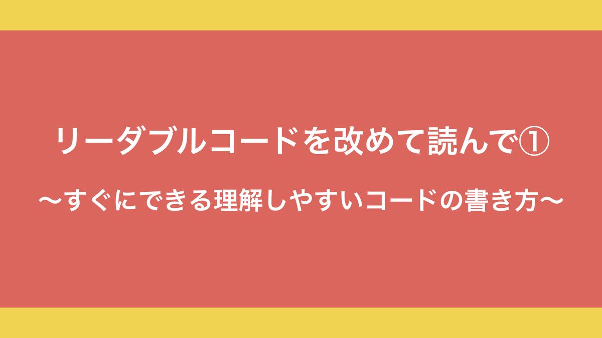 f:id:flat-M_M:20200407232520j:plain