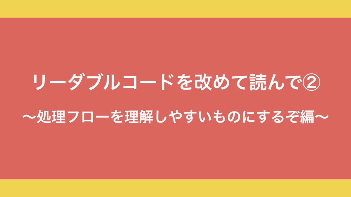 f:id:flat-M_M:20200407232714j:plain