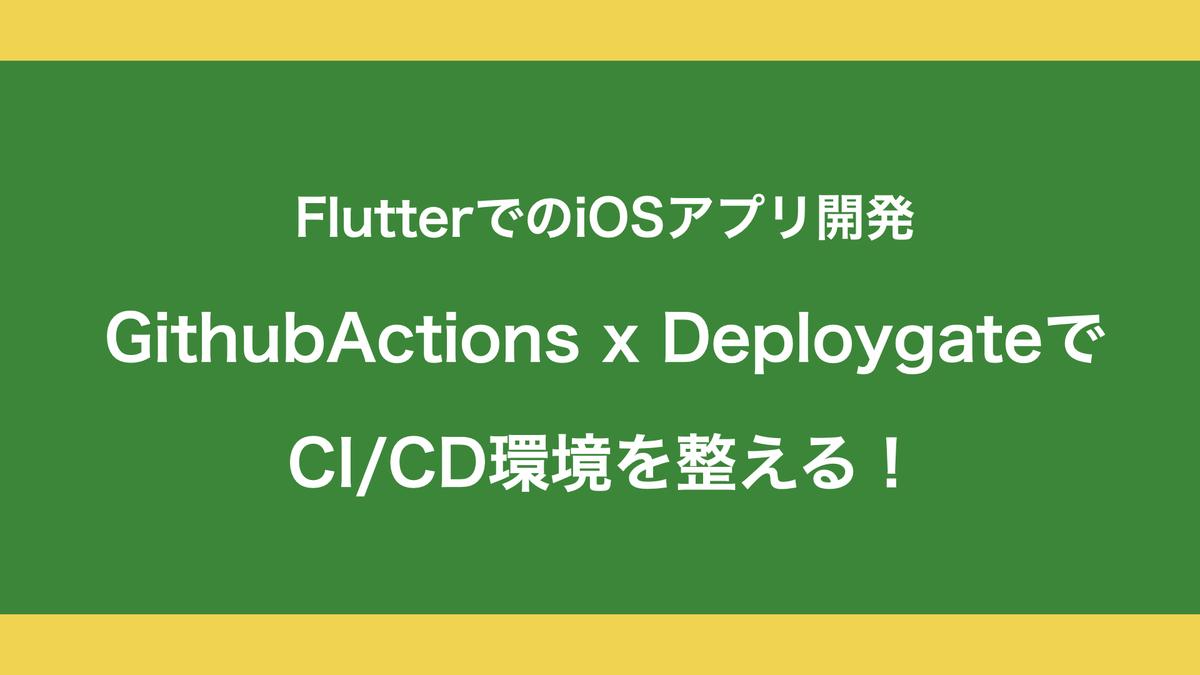 f:id:flat-M_M:20200913185542j:plain
