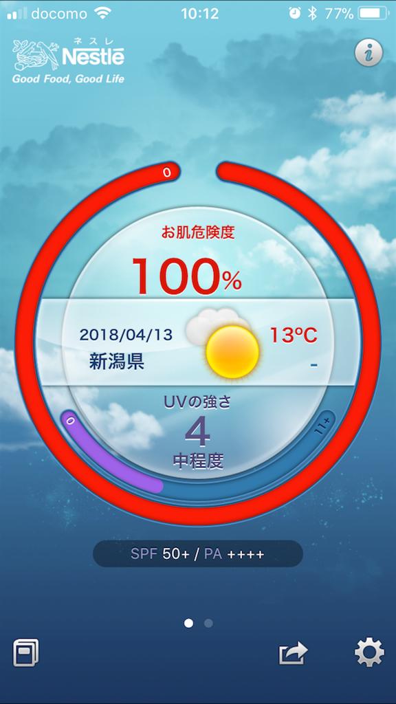 f:id:flat37takashi:20180413101213p:image