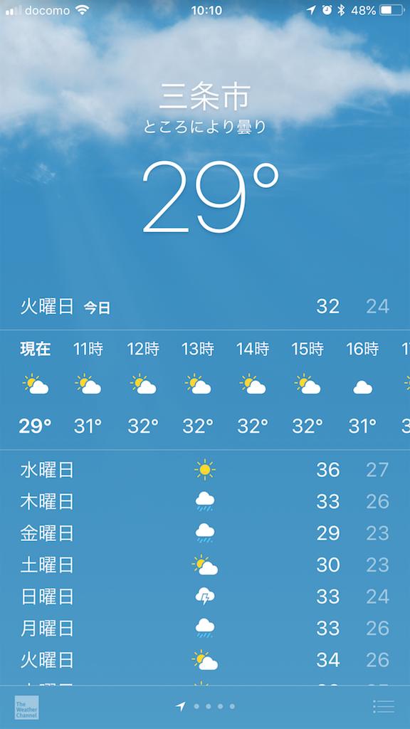 f:id:flat37takashi:20180807101053p:image
