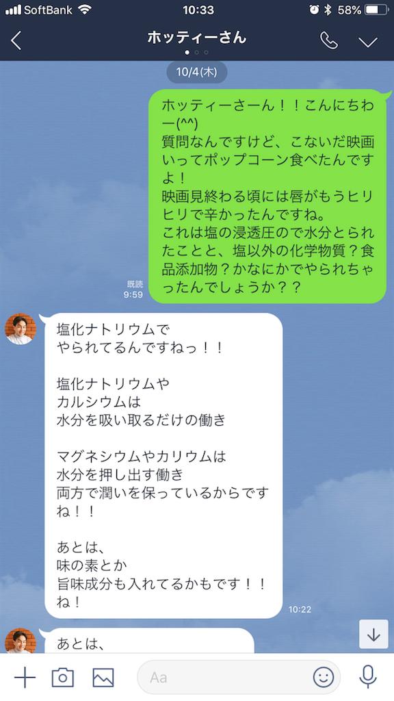 f:id:flat37takashi:20181006110119p:image