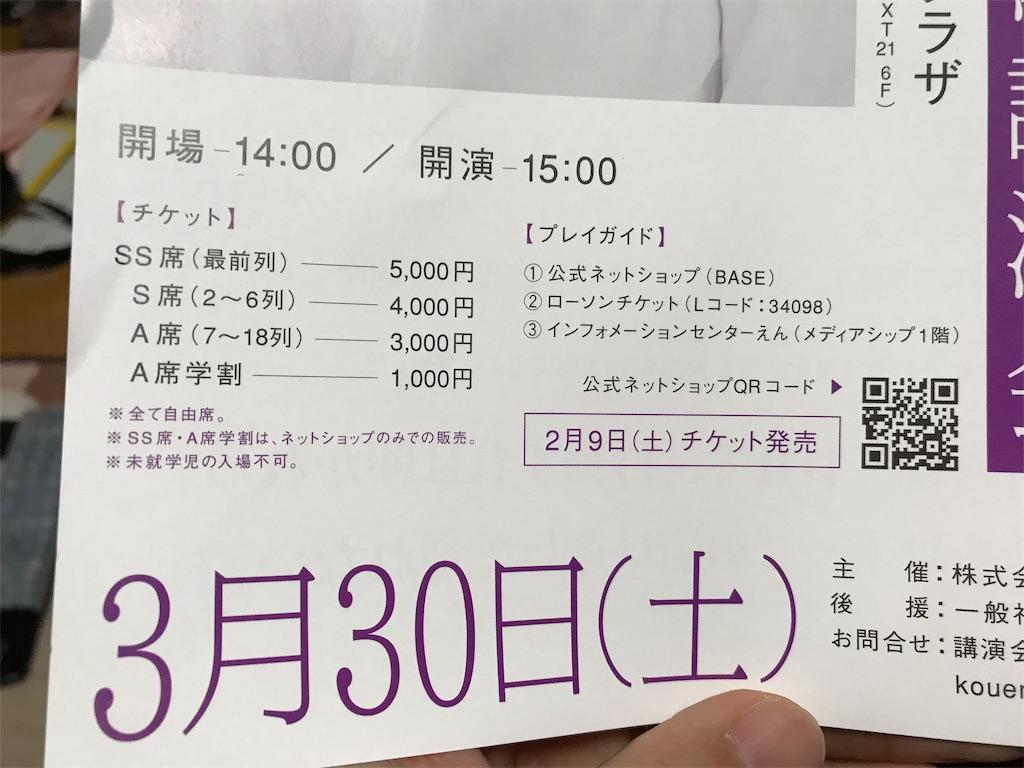 f:id:flat37takashi:20190217163909j:image