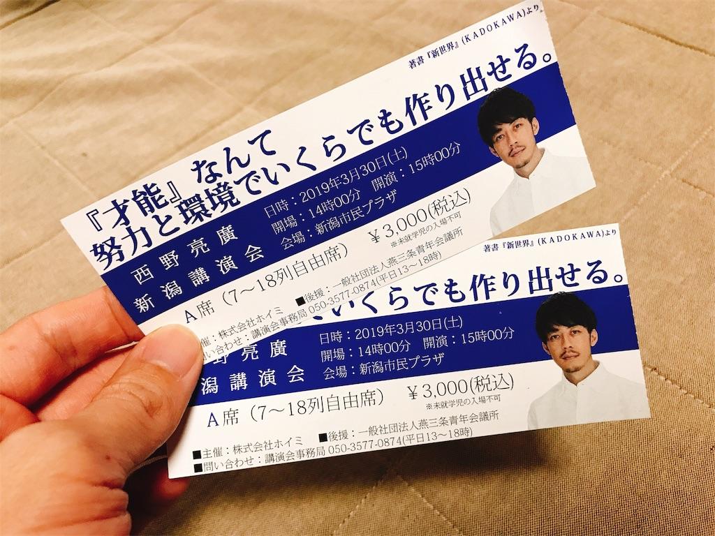f:id:flat37takashi:20190330222034j:image