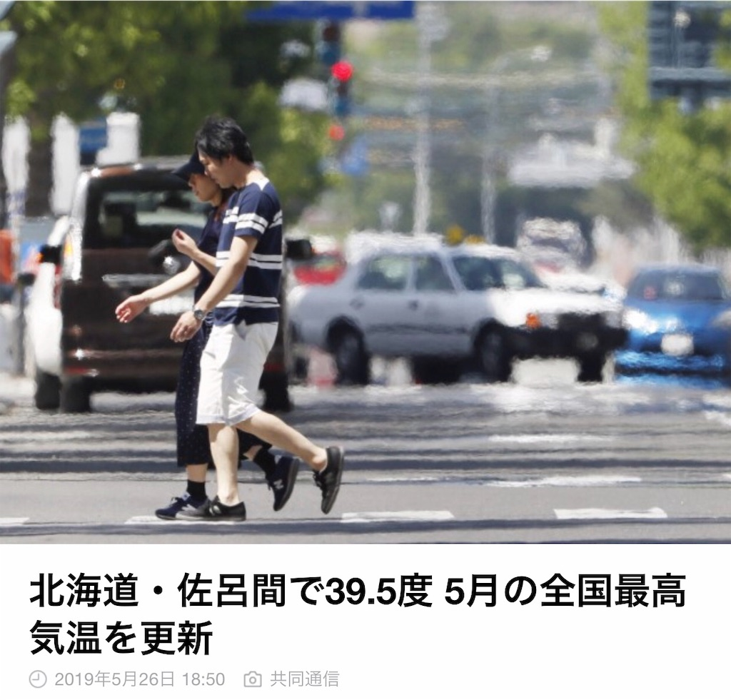 f:id:flat37takashi:20190526232604j:image