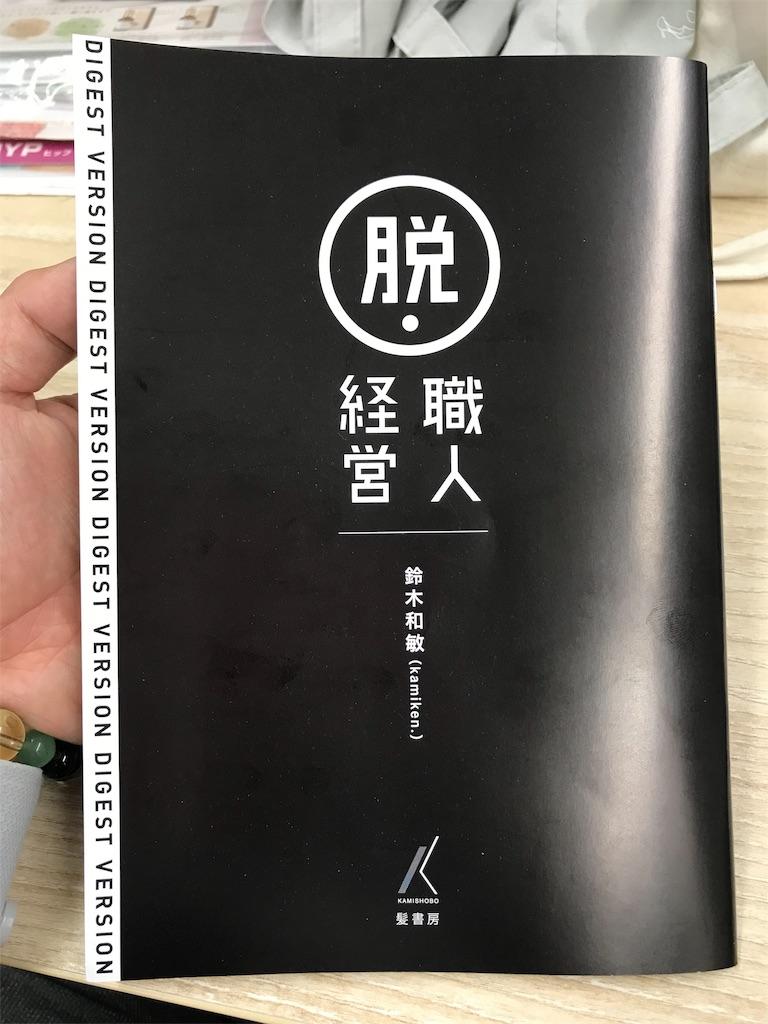 f:id:flat37takashi:20190601101520j:image