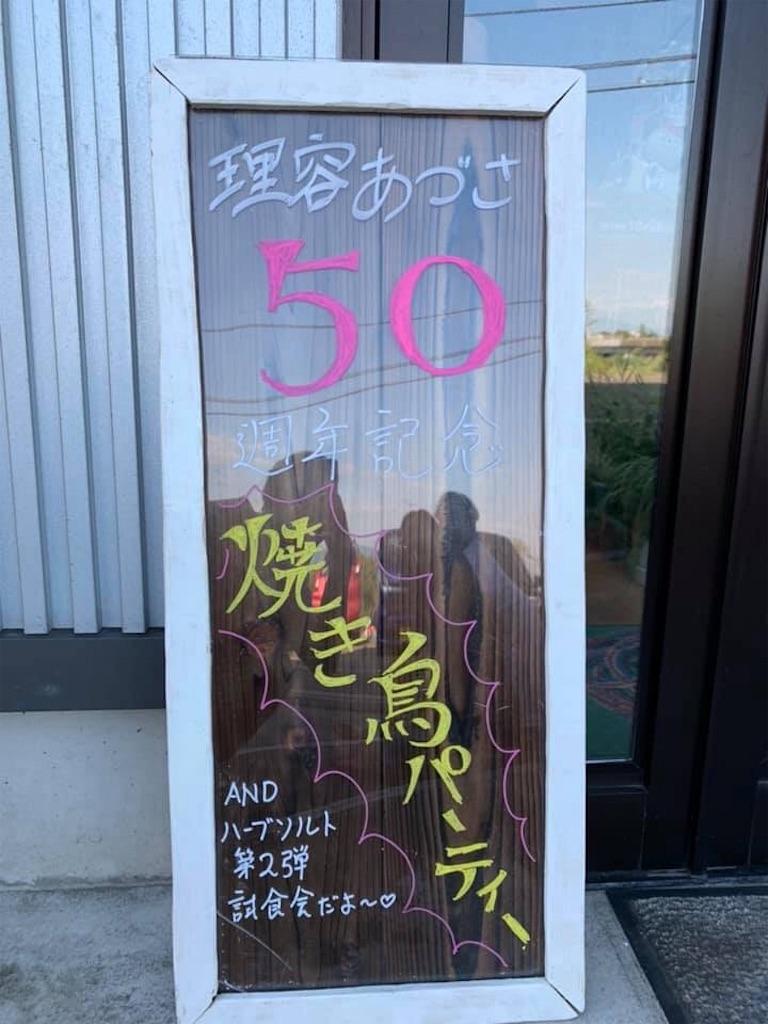 f:id:flat37takashi:20190916175201j:image