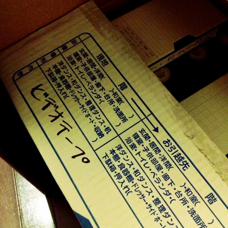f:id:flat_ninja:20130112065705j:image:h480