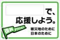 「復興アクション」ロゴ