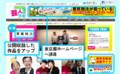 「芸人ラボ」とのタイアップ トップ画面イメージ(C)東京都